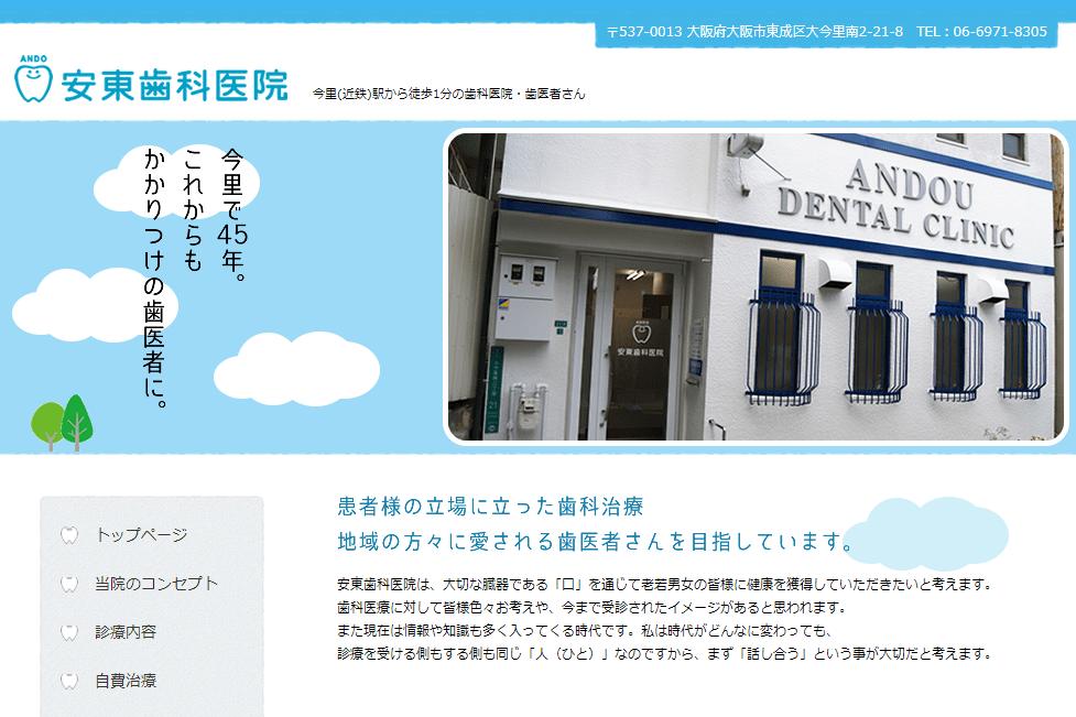 安東歯科医院|近鉄今里駅エリア